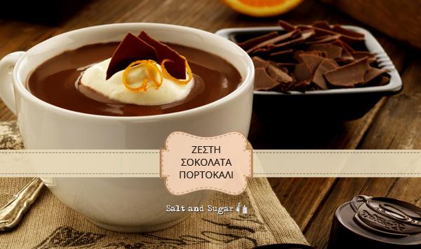 ζεστη σοκολάτα πορτοκαλι