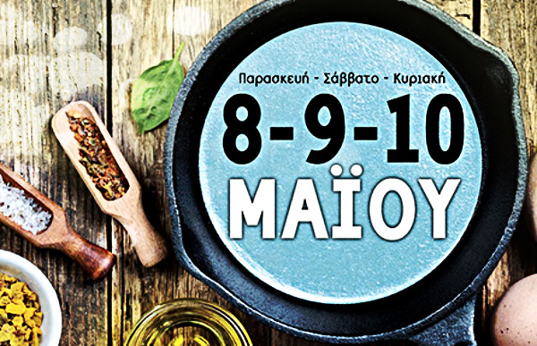 ATHENS FOOD FESTIVAL