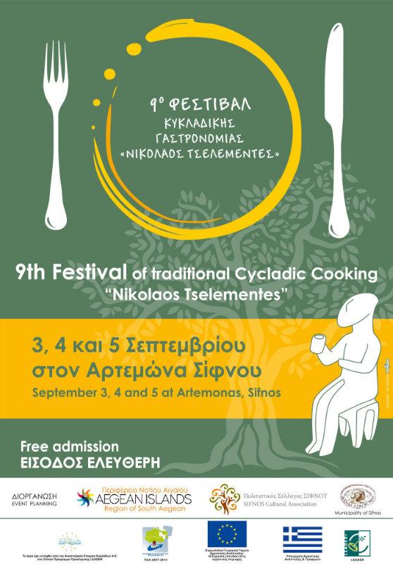 festival-tselemendes-poster